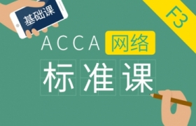 ACCA F3 Financial Accounting 基础