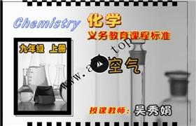 【初中化学】九年级上学期人教版视频课程(同桌100)
