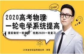 【坤哥物理】2020高考物理一轮电学系统提高 腾讯课堂