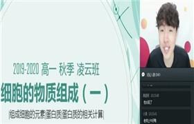 【2019-秋】高一生物直播凌云班(课改)名师课堂陆WW-16讲