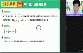 作业帮 张永辉【2021-暑】初三中考数学-尖端班 百度网盘分享