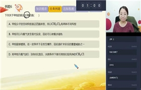 宋歌2020寒【目标清北班】高一化学寒假直播班(江苏)7讲