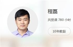 2019高三文科数学秋季系统班 猿辅导 程磊