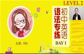【E飞英语】初中英语语法专练(综合训练+专项训练+真题训练)百度网盘
