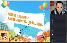 【曾曦】小学语文作文独创方法-全年精讲班