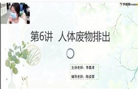 李嘉津【2021-寒】学而思培优小四门 初一七年级生物百度网盘分享下载
