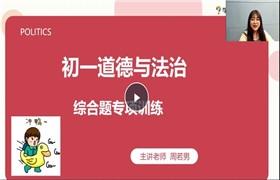 周若男【2021-寒】学而思培优小四门 初一七年级政治百度网盘分享