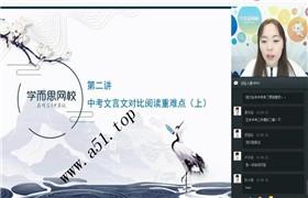 【2019-寒】初三语文直播阅读写作目标班 任佳