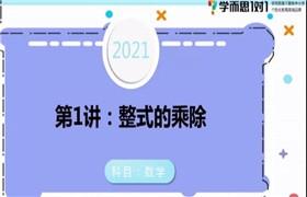 学而思1对1【2020-寒】初一数学北师大版
