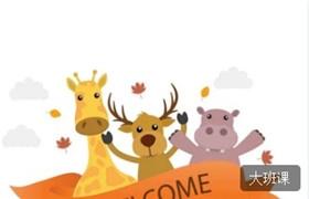 【山水六五】疯狂动物城 一年级暑期课