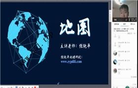 2020张艳平高考地理暑期一轮复习(上)
