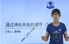 【清北学霸】唐明炜 高二生物培优课 视频教程