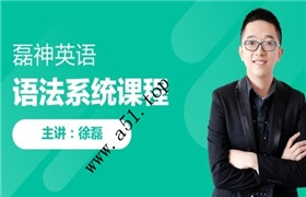 2020徐磊英语语法系统课程  跟谁学
