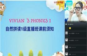 【直播课】自然拼读直播班(1级)王欣 中外教合讲 14讲