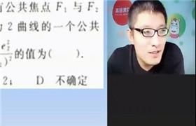 高二数学秋季提高班 名师视频 陈老师(gd)