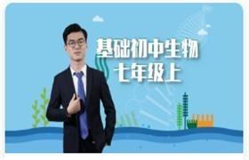 初中生物七年级上(同步基础)视频课程 靳翔宇 39讲