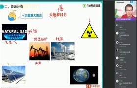 【2020寒】高一化学尖端班(必修二)张文涛 作业帮