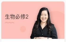 高中生物必修2(同步辅导视频)翟思茗53节(wm)
