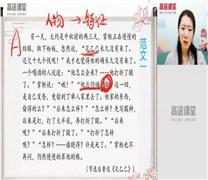 【2019-秋】八年级语文目标班 赵颖
