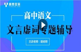 胡正伟【赢鼎教育】高中语文文言虚词专题辅导
