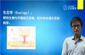 生态学与动物行为学等4讲-高中生物竞赛题库