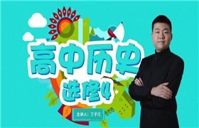 丁子江 高中历史选修4同步视频课程20节百度云网盘分享
