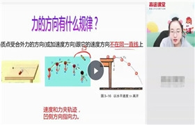【2020】高一物理姜婷婷春季班