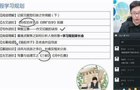 魏桂双【2019-寒】初一语文直播阅读写作目标班