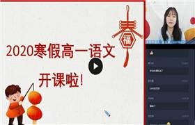 张卡特【2020寒假目标985班】高一语文直播班(全国)