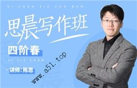 (zg)思晨写作班四阶春