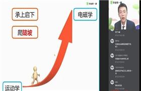 龚政【2020-暑】高二物理尖端班 (zyb)