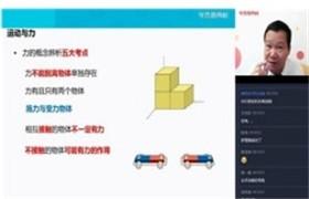 学而思 杜春雨【2021-春】初三物理直播目标班(全国版)百度网盘分享