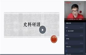学而思 邱鹏雷 2021秋【定点提分】高二历史秋季直播班 14讲