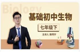 初中生物七年级下(同步基础)视频课程 靳翔宇 28讲