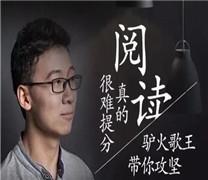 阅读真的很难提分(第一季)驴火歌王 邵鑫