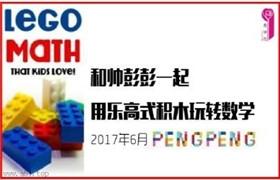 (香知社)和帅彭彭一起用乐高式积木玩转数学