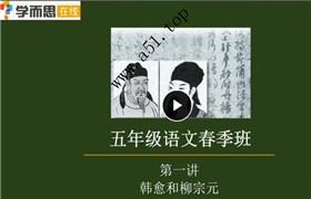 【海边直播】五年级语文春季班 郭昊辰