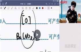高途课堂 吕子正【2021-春】高一化学春季班12讲