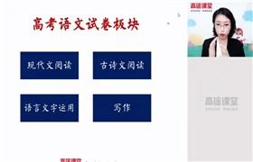 高途课堂 张宁【2020-秋】高一语文秋季班