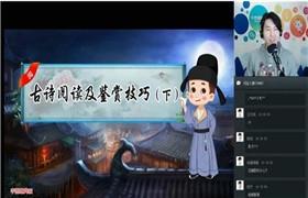 【2019-春】六年级大语文直播班(达吾力江-15讲)学而思视频课程