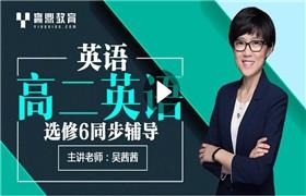 吴茜茜【赢鼎教育】人教版高中英语选修6精讲