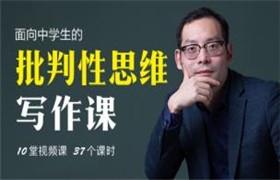 外滩教育「王召强」中学生批判性思维写作课