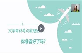 【91好课】文学常识考点梳理(小学) 百度网盘分享