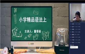 【91好课】(暑)小学英语精讲语法(上)