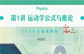 作业帮 孙竞轩2022高三物理暑期班