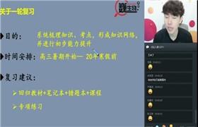 【秋季目标清北班】2020高三生物1.5轮复习直播班(全国)16讲 陆巍巍