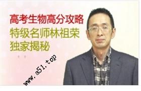 德智教育 高考生物解题方法精讲 林祖荣