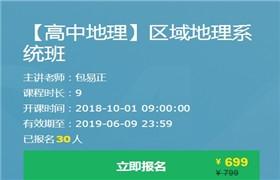 2019【高中地理】区域地理系统班(有道精品 包易正)