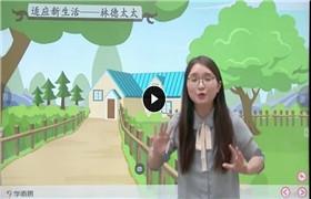 学而思【直播课-秋】大语文三年级尖子班 栗子(刘丽)