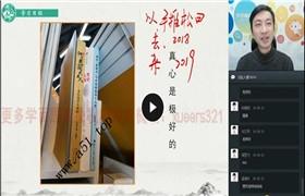 学而思网校 石雪峰【2019-寒】高一语文目标班